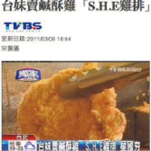 台妹賣 SHE 雞排?!<br/><span>TAIMEI'S SHE FRIED CHICKEN!<span>